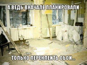 Ремонт квартир под ключ - VK